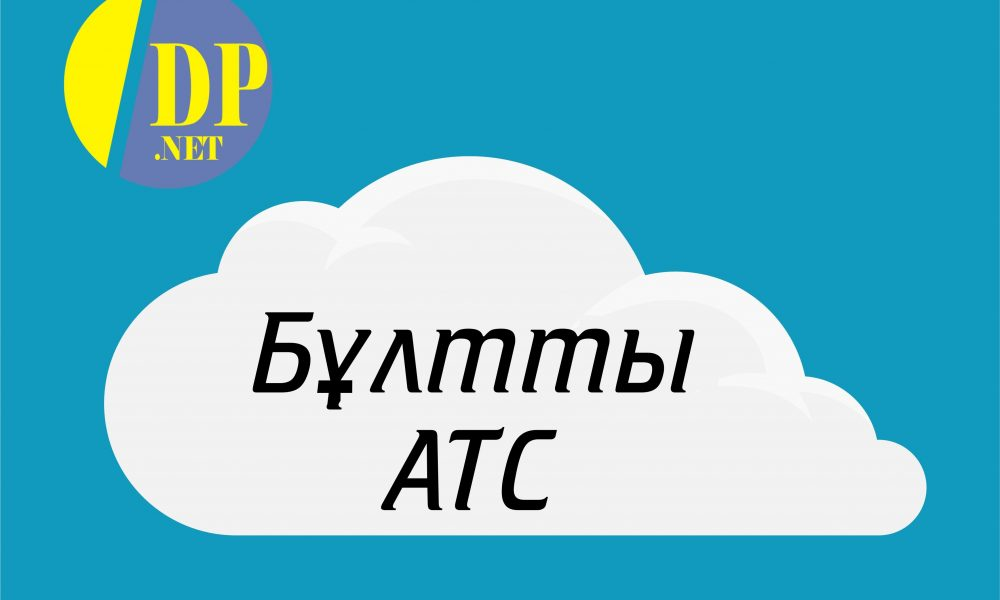 Бұлтты АТС:  негізгі функциялары